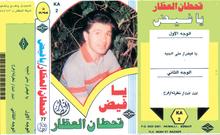 Qahtan al-Attar – <cite>Ya Faid</cite> cassette