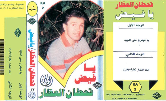 Qahtan al-Attar – Ya Faid cassette