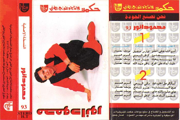 Mahmoud Anwar – Al-Naskha al-Asliya cassette