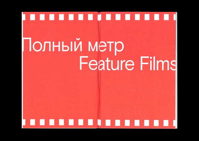 New Holland Island International Debut Film Festival 2019 5