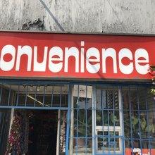 Convenience shop, Toronto