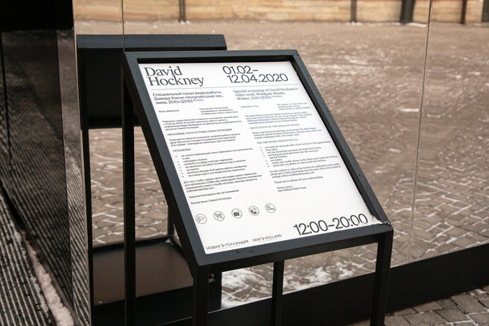 David Hockney – Woldgate Woods, Winter, 2010 3