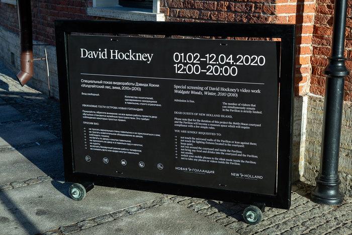 David Hockney – Woldgate Woods, Winter, 2010 14