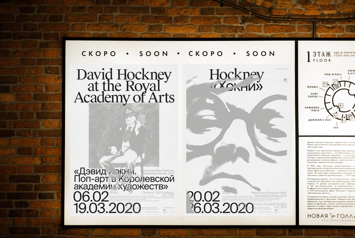 David Hockney – Woldgate Woods, Winter, 2010 9
