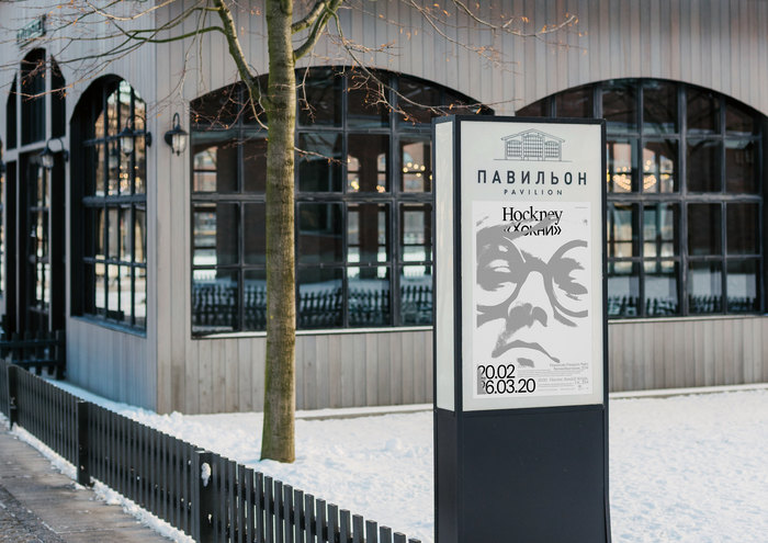 David Hockney – Woldgate Woods, Winter, 2010 12