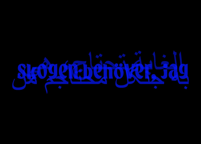 Title card for skogen behöver, jag (forest needs, I, 2019) video and sound composition, 9:06 minutes. Made in collaboration with Adam Nilsson, Johan Wahlberg and 7th grade students from Storå skola. Graphic design by Moa Edlund. The Arabic typeface appears to be .