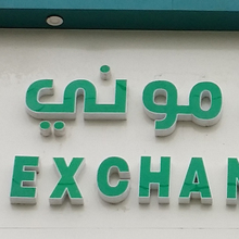 Sky Money Company shop sign, Sanaa