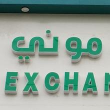 Sky Money Company shop sign, Sanaa