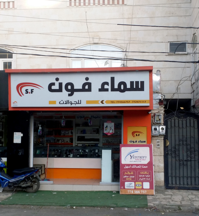 Sama Phone shop sign, Sanaa