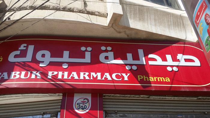 Tabuk Pharmacy, Sanaa 1