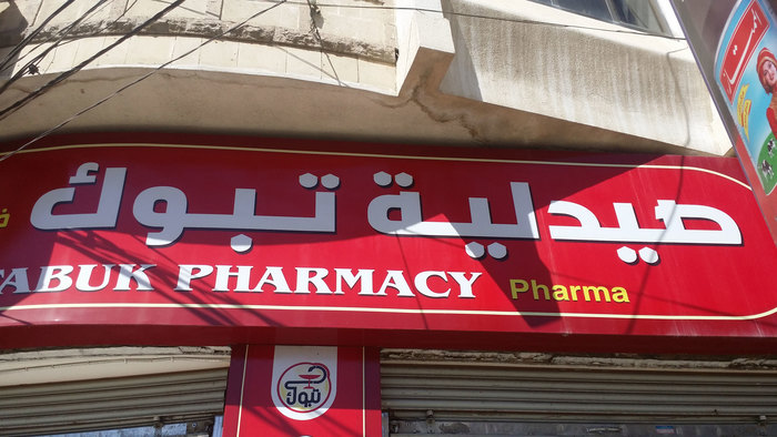 Tabuk Pharmacy, Sanaa 1