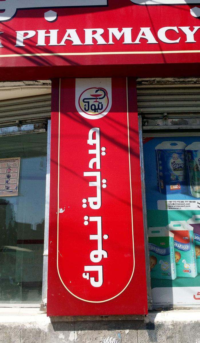 Tabuk Pharmacy, Sanaa 2