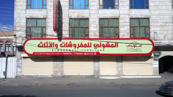 Al-Mashwali Furniture, Sanaa