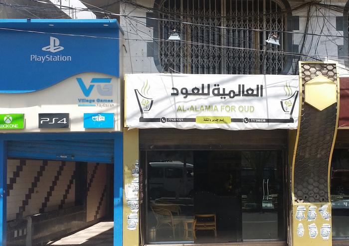 Al-Alamia for Oud, Sanaa