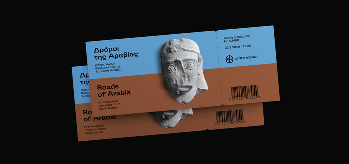 Roads of Arabia exhibition, Benaki Museum 2