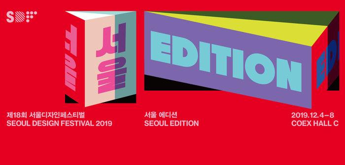 Seoul Design Festival 2019 2