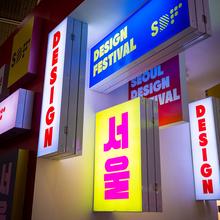 Seoul Design Festival 2019