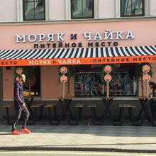 Moryak i Chayka restaurant, Moscow
