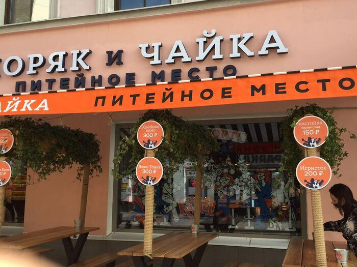 Moryak i Chayka restaurant, Moscow 2
