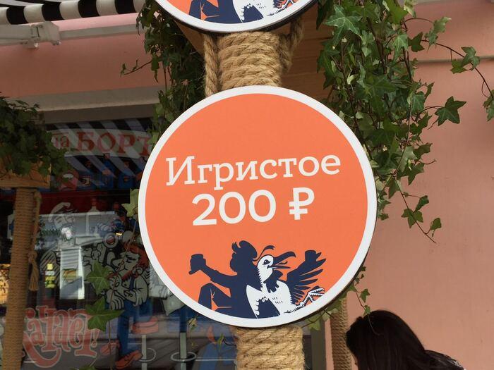 Moryak i Chayka restaurant, Moscow 3