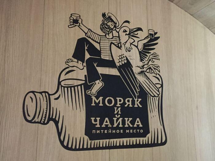 Moryak i Chayka restaurant, Moscow 7