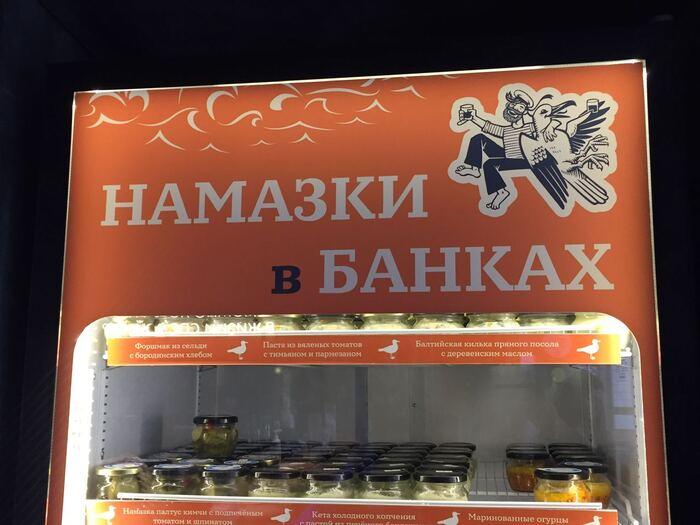 Moryak i Chayka restaurant, Moscow 10