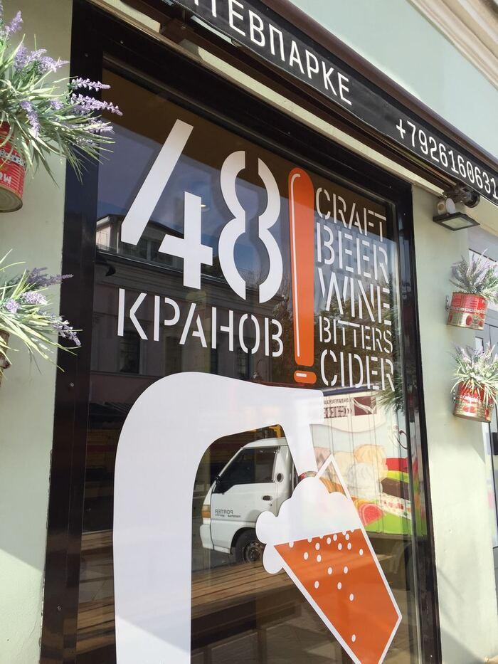 Parka bar, Moscow 2