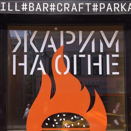 Parka bar, Moscow