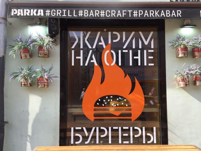 Parka bar, Moscow 1