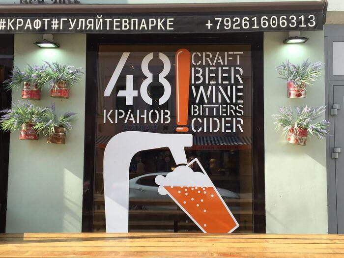 Parka bar, Moscow 3