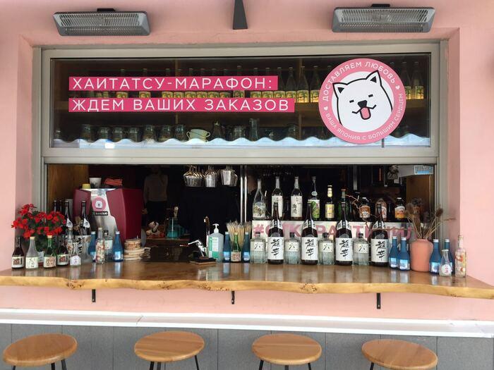 Hachikō Japanese bar & kitchen 3