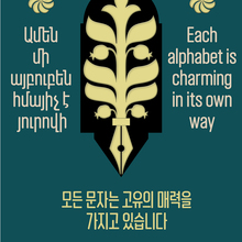 """Each alphabet is charming in its own way"" poster"