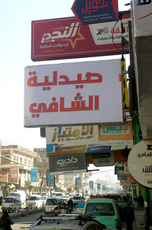 Al-Shafi Pharmacy, Sanaa