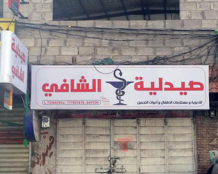 Al-Shafi Pharmacy, Sanaa 2