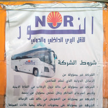 Al-Nor travel agency poster, Sanaa