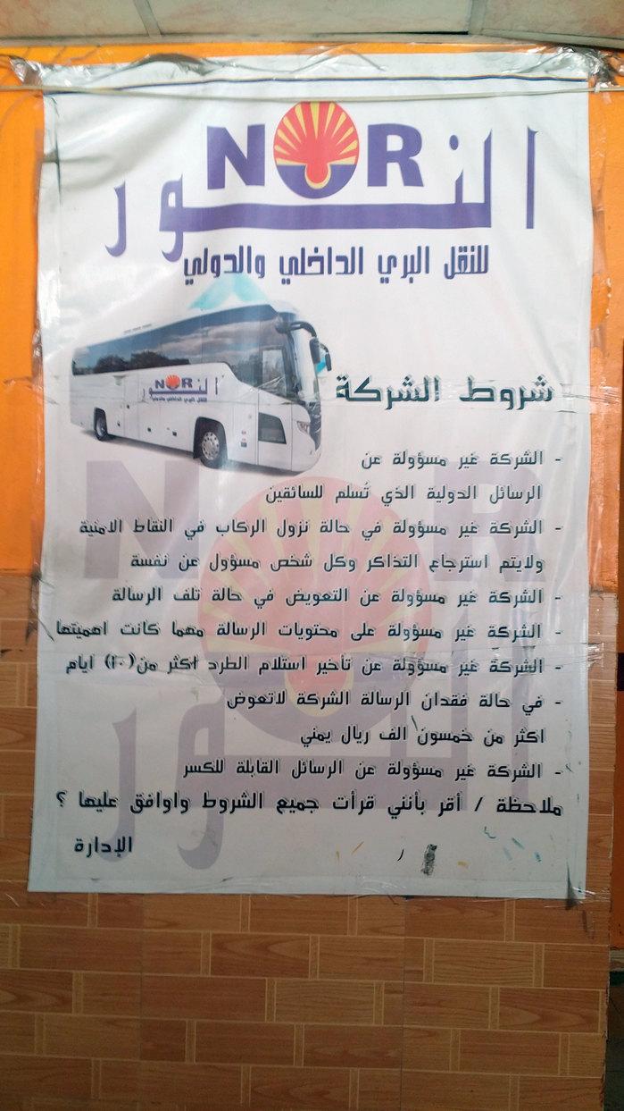 Al-Nor travel agency poster, Sanaa