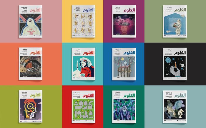 Oloom scientific magazine 2
