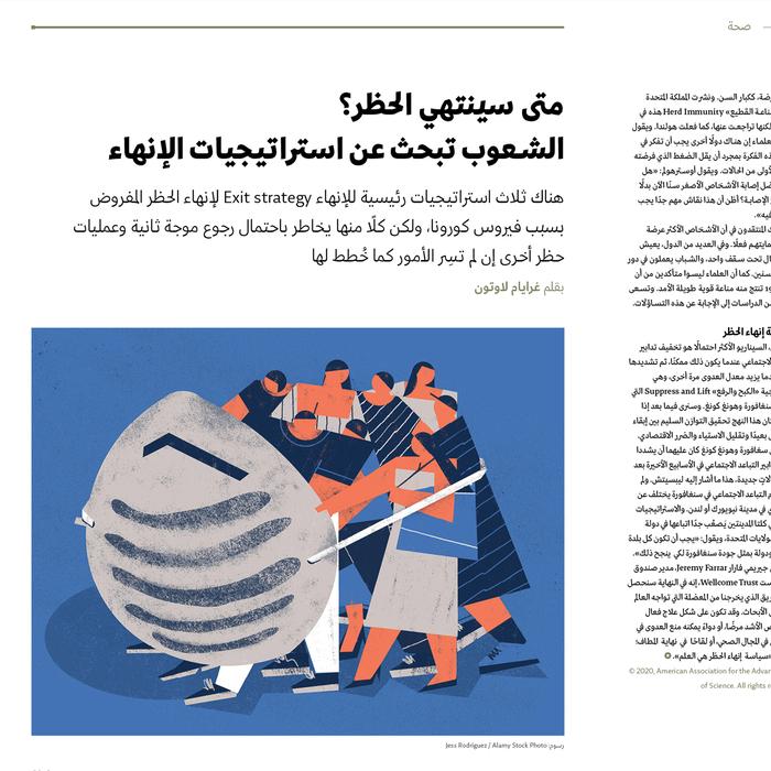 Oloom scientific magazine 3