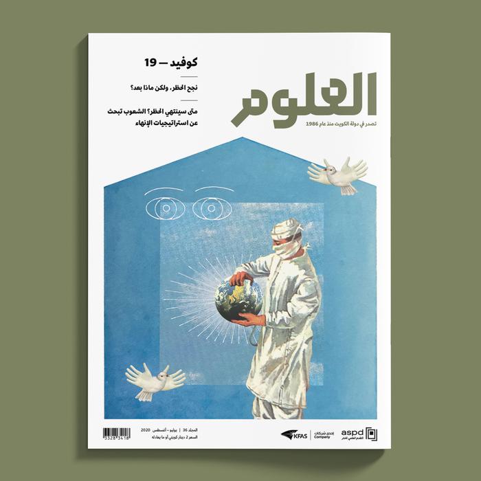 Oloom scientific magazine 4