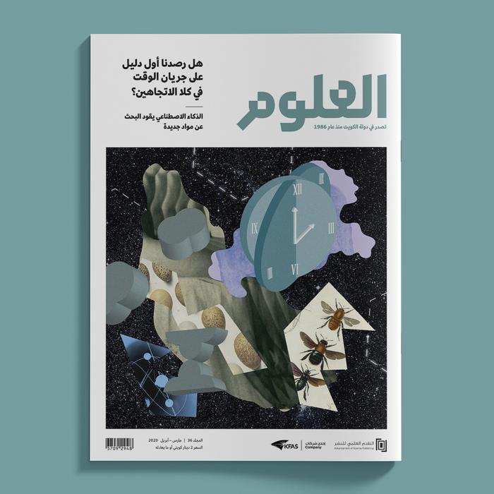 Oloom scientific magazine 1