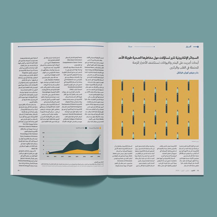 Oloom scientific magazine 5