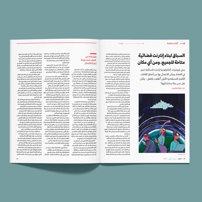 Oloom scientific magazine 6