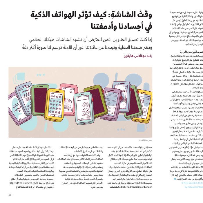 Oloom scientific magazine 8