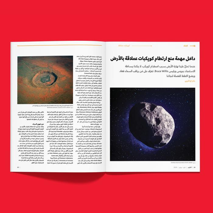 Oloom scientific magazine 10