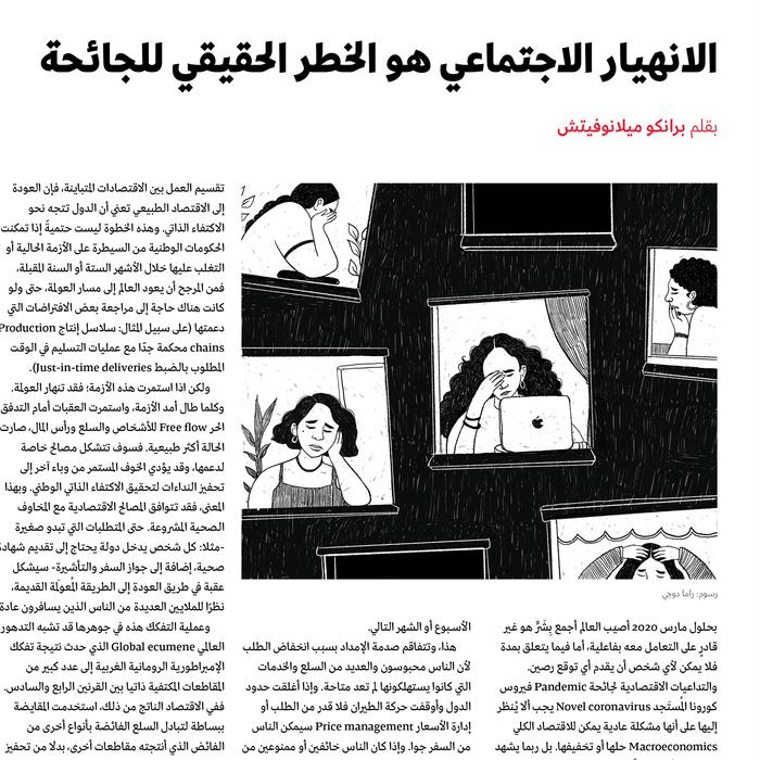 Oloom scientific magazine 14
