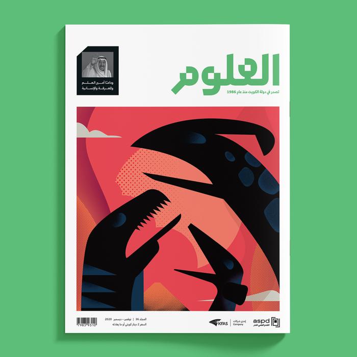 Oloom scientific magazine 15