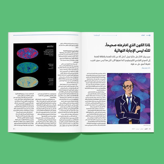 Oloom scientific magazine 16