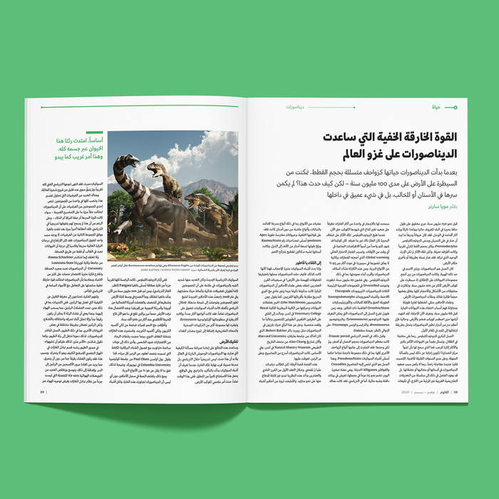 Oloom scientific magazine 17