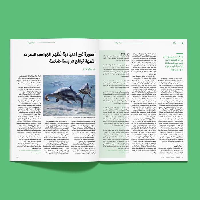 Oloom scientific magazine 18
