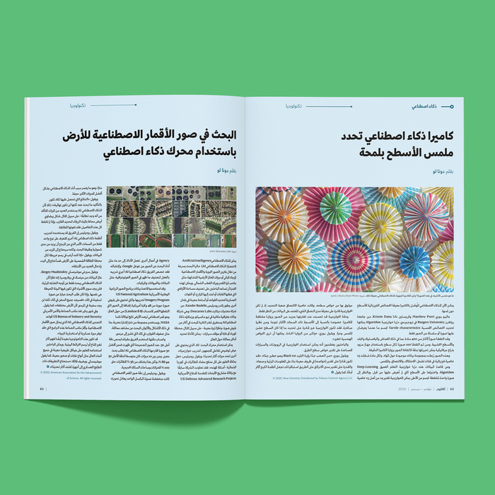 Oloom scientific magazine 20